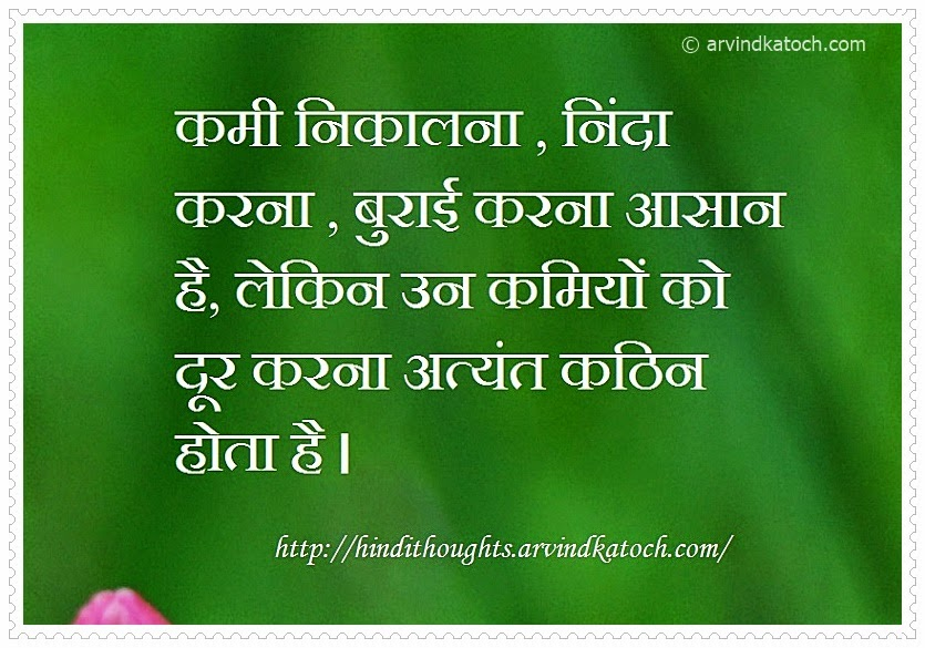 Shortcoming, condemn, bad, remove, Hindi Thought, Quote