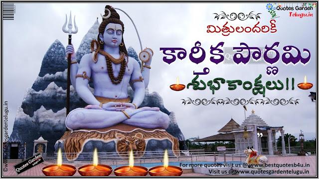 Karthika pournami Greetings Quotes wallpapers in telugu
