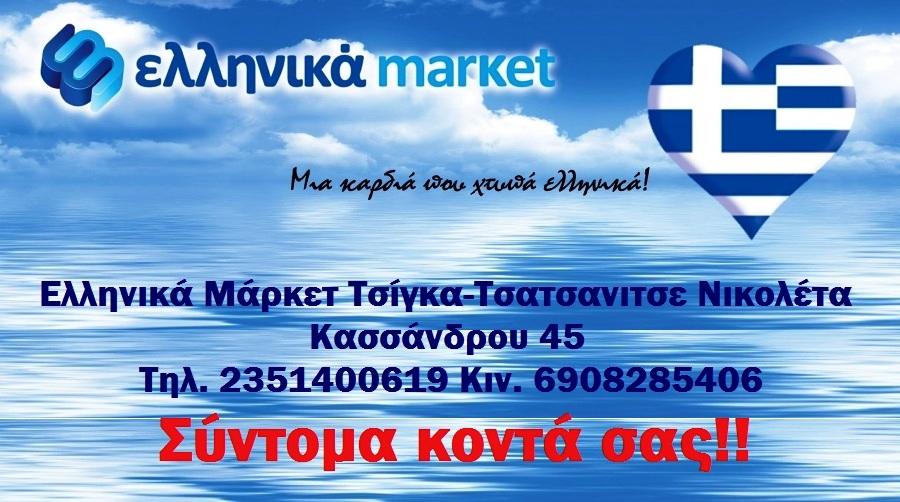 Ελληνικά Μάρκετ  Τσίγκα-Τσατσανιτσε Νικολέτα