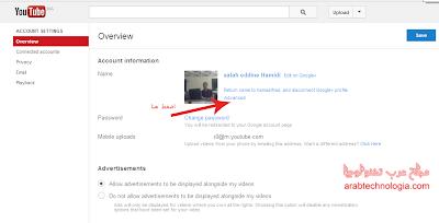طريقة معرفة id الخاص بقناتنا على اليوتيوب