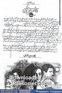 Raqs e bismil by Nabila Aziz Episode 25 Online Reading