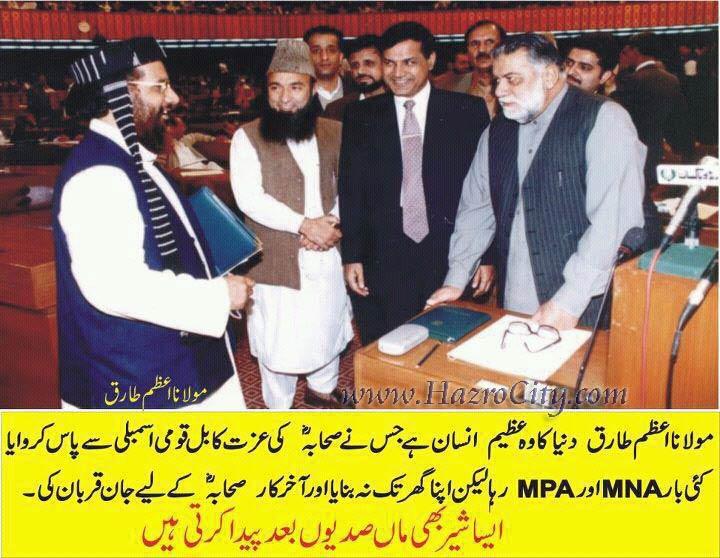 Azam Tariq Pictures