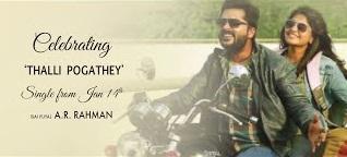 Thalli Pogathey – Audio Teaser _ Achcham Yenbathu Madamaiyada _ A R Rahman _ Gautham Vasudev Menon