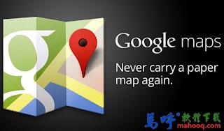 Google Maps APK 下載,Google 地圖 APP 下載,Android 最好用的地圖軟體
