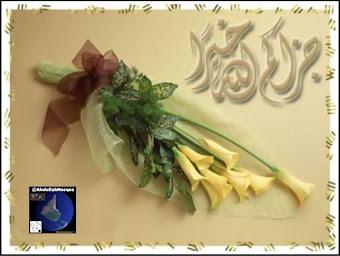 Escrito en árabe...Shukran/Gracias por visitar nuestra casa