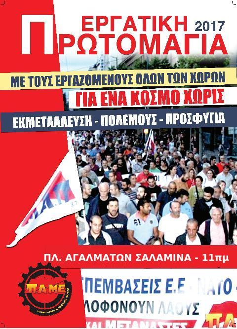 ΑΦΙΣΑ 1 ΜΑΗ