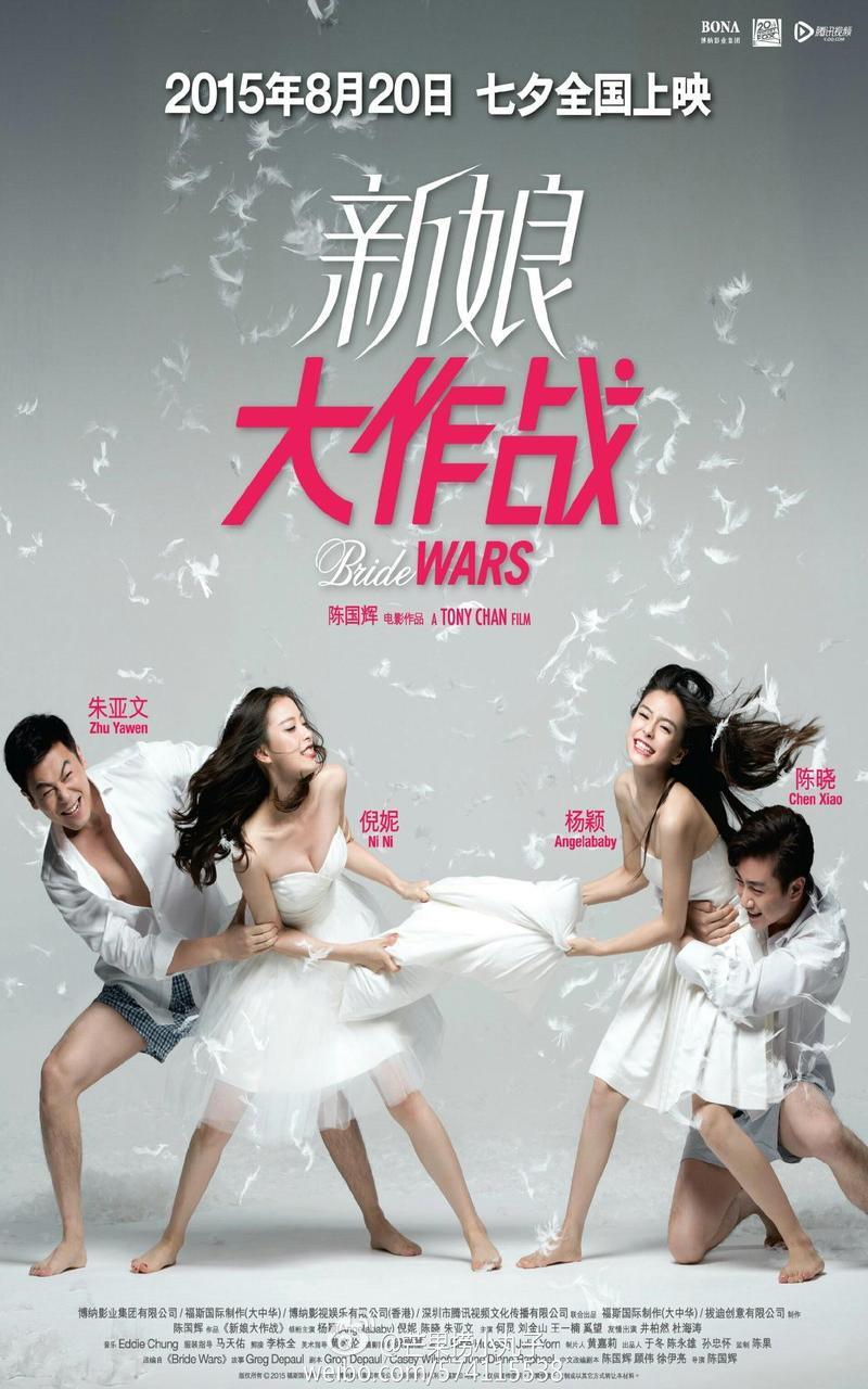 Đại Chiến Cô Dâu - Bride Wars