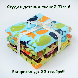 Конфета Триши))