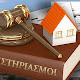 Απόφαση κατάσχεσης κατοικίας σε δημότη από τον Δήμο Θερμαϊκού