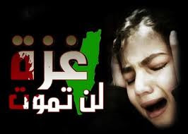 غزة لن ولن تموت باقية حتى ختم الزمان ..