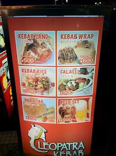 Menu Cleopatra Kebab Shibuya