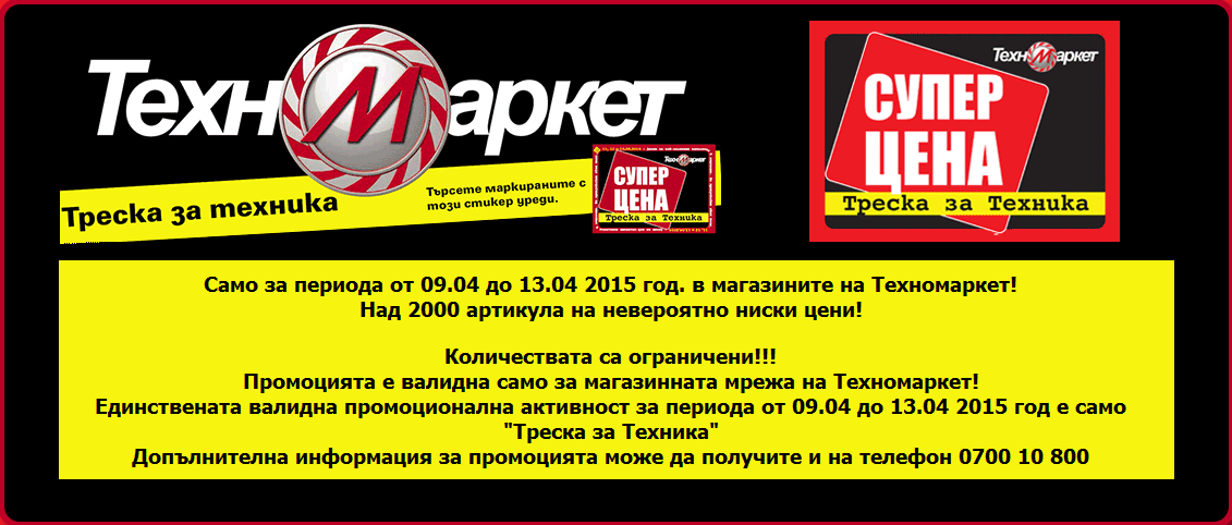 ТЕХНОМАРКЕТ Треска за техника 9-13 Април 2015