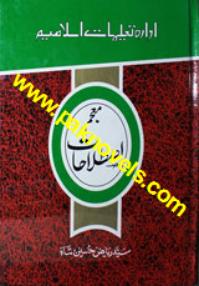 Moajma Istalahat by Sayed Riaz Hussain Shah