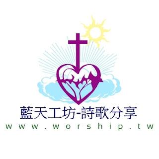 藍天工坊-詩歌分享Logo