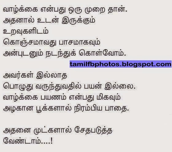 Best Tamil Life Quote photos free download for whatsapp