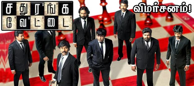 சதுரங்க வேட்டை - விமர்சனம் | Sadhuranga vettai tamil cinema vimarsanam | tamil film sadhuranga vettai review | 18-07-2014 release movie review in tamil | New tamil film review | Sadhuranga vettai 2014 cinema performance status | rating for Sadhuranga vettai movie