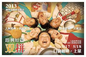 ★2012【即興短篇雙拼】★
