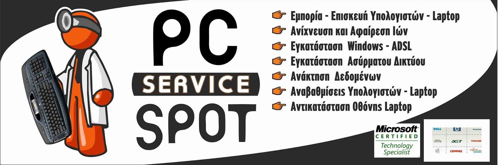PC SERVICE SPOT (ΝΑΟΥΣΑ)
