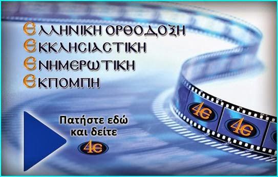ΟΡΘΟΔΟΞΗ ΤΗΛΕΟΡΑΣΗ 4Ε