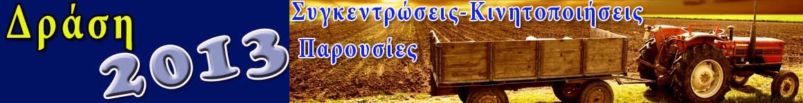 Συγκεντρώσεις - Κινητοποιήσεις 2013
