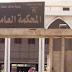 سعودي يضرب طليقته في محكمة تبوك