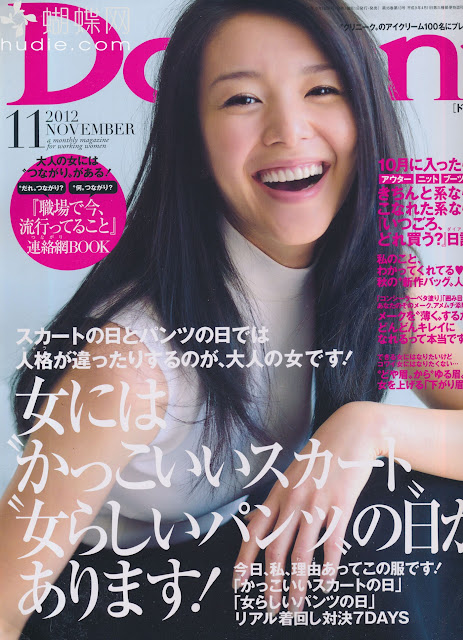 Domani (ドマーニ) November 2012年11月号 【表紙】 知花くらら Kurara Chibana japanese fashion magazine scans