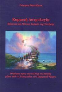 karmiki astrologia