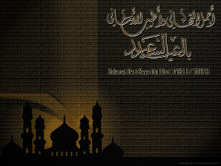 kaligrafi idul fitri, wallpaper kaligrafi idul fitri, wallpaper idul fitri, idul fitri 2012, gambar idul fitri, idul fitri 1433