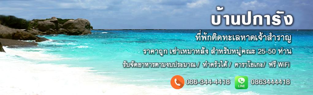 บ้านปการัง ที่พักหาดเจ้าสำราญแบบหมู่คณะ ราคาถูก