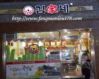 首尔笔洞小餐馆