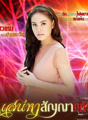Sanaeha Sunya Kaen 2014 poster