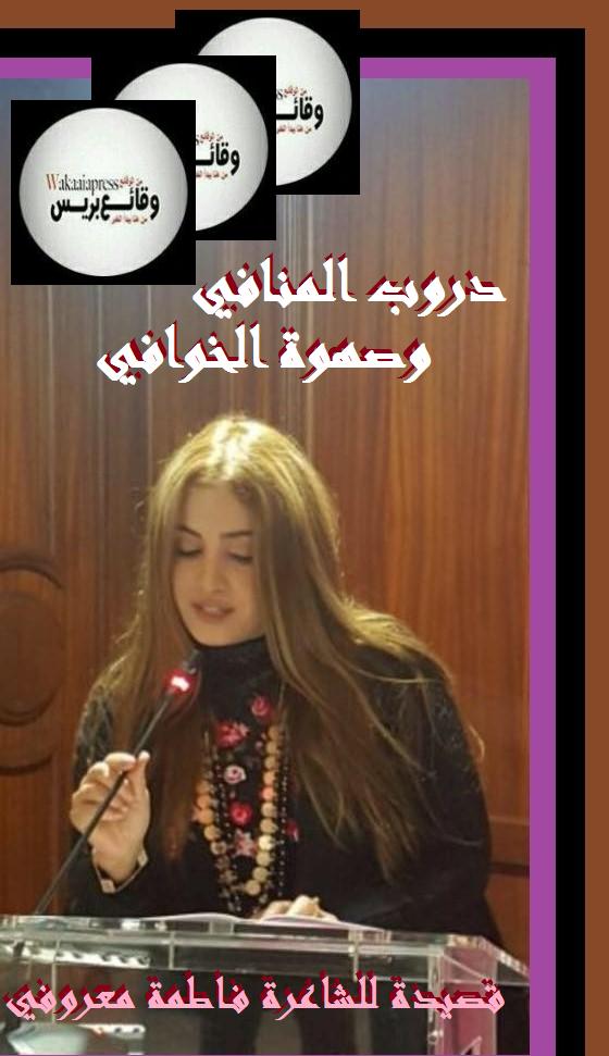دروب المنافي وصهوة الخوافي
