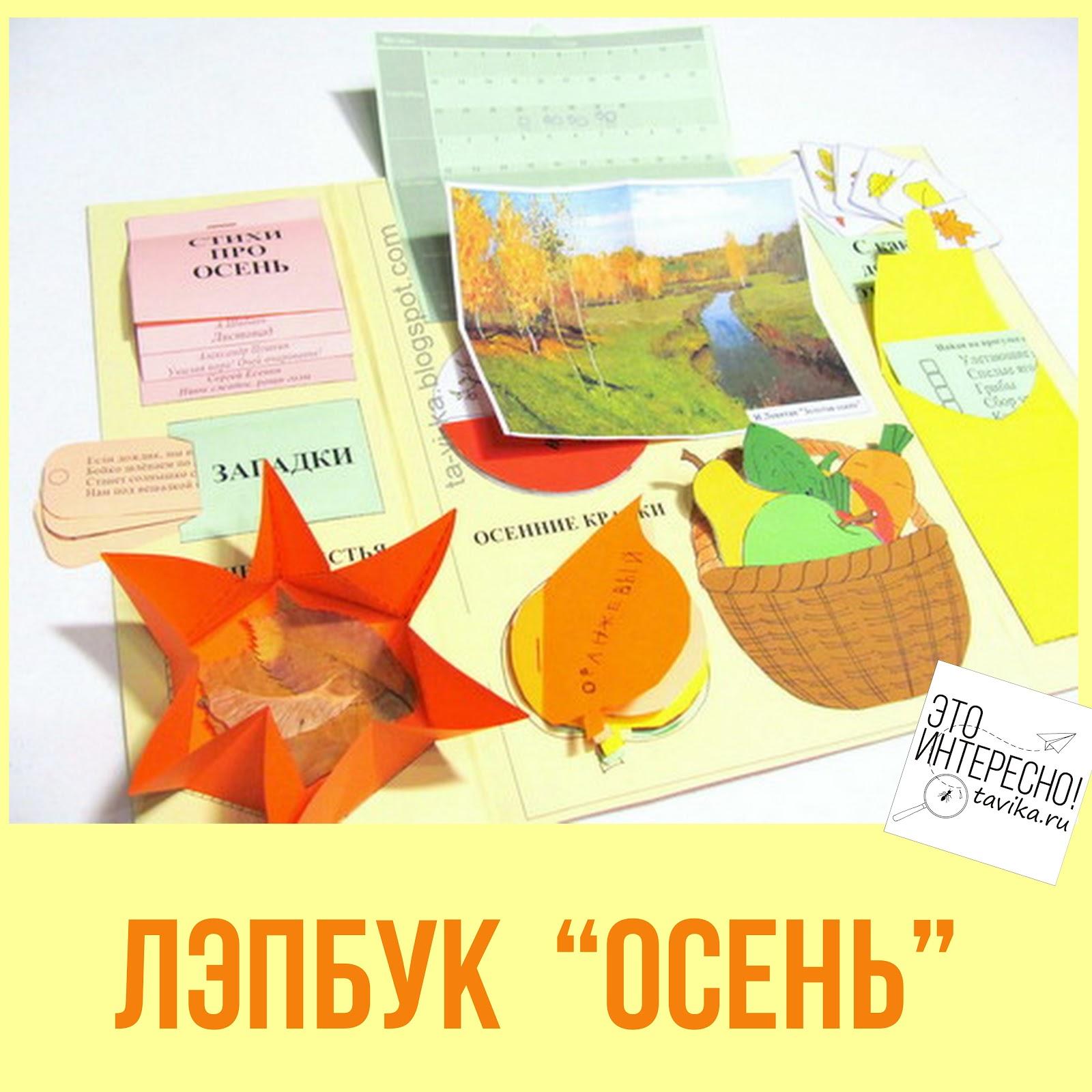 презентация для дошкольников скачать бесплатно осень