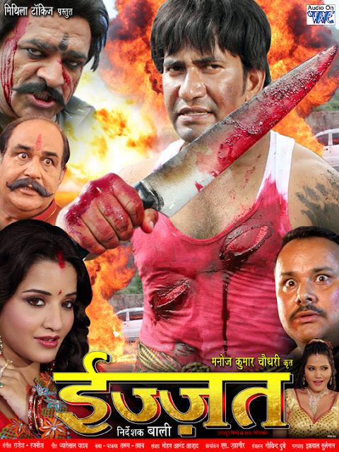 Izzat Bhojpuri Movie First Look Poster