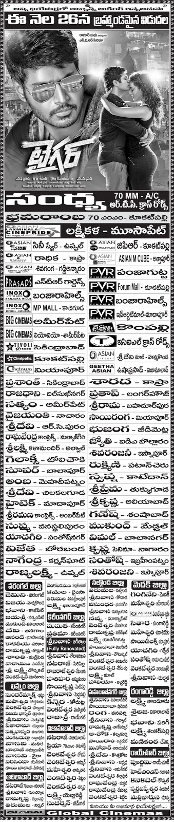 Tiger Telugu Movie Theaters list | Sundeep Kishan | Rahul Ravindran | Seerat Kapoor
