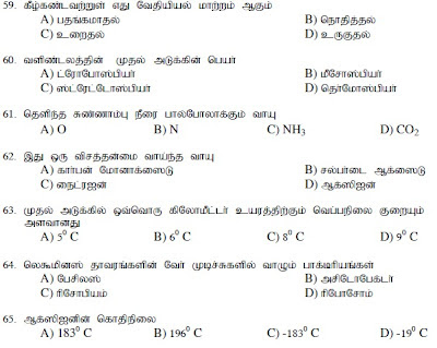Tnpsc group 2 exam 2012 model question paper in tamil with answers