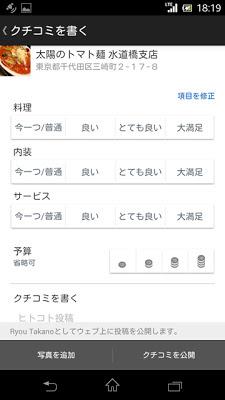 Google+ローカル クチコミ書き込み