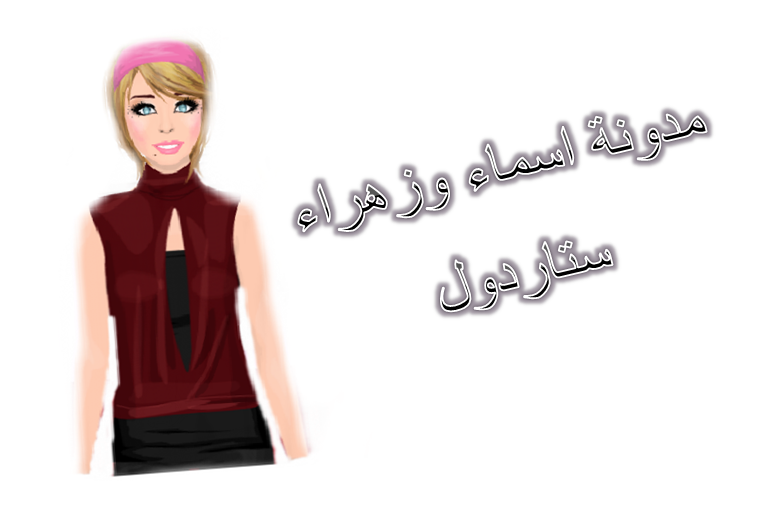 اسماء و زهراء ستاردول