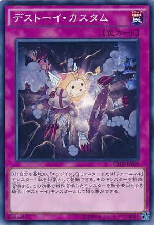Frightfur Custom