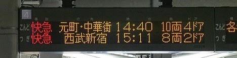 西武池袋線 快速急行 西武新宿行き 4000系