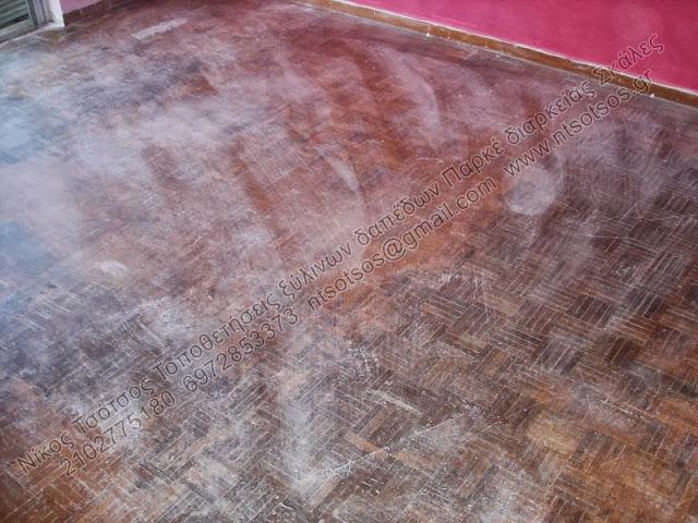 Βάψιμο ξύλινου πατώματος