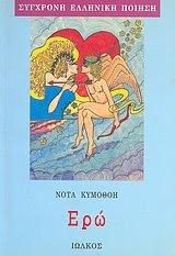 Νότα Κυμοθόη Ερώ ΣΥΓΧΡΟΝΗ ΕΛΛΗΝΙΚΗ ΠΟΙΗΣΗ Βιβλίο 1999