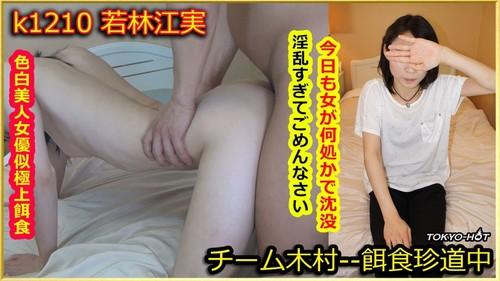 Av Uncen k1210 – Emi Wakabayashi HD