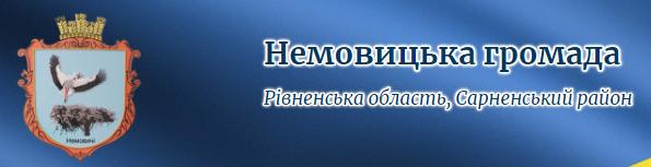 Сайт Немовицької ОТГ