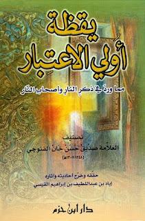 حمل كتاب يقظة أولي الإعتبار مما ورد في ذكر النار وأصحاب النار - صديق حسن خان القنوجي