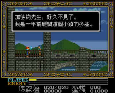 【SFC】伊蘇III-伊蘇歸來的漂泊者繁體中文版+流程攻略+Rom下載,超級任天堂著名ARPG遊戲!