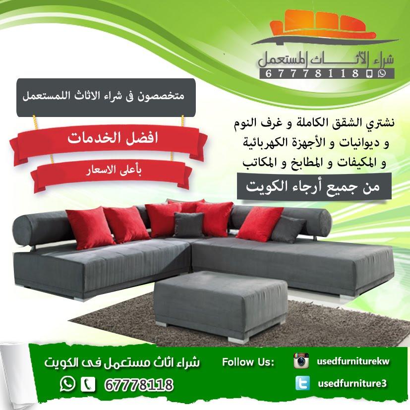 شراء اثاث مستعمل 65000153 في الكويت