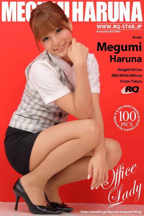 main-589 BtjQ-STARj NO.00589 Megumi Haruna 春菜めぐみ Office Lady [100P208MB] 07180
