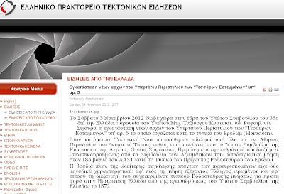 Για «μύηση εξέχοντος Έλληνος ιερωμένου» στην Μασονία μιλάει τεκτονική ιστοσελίδα