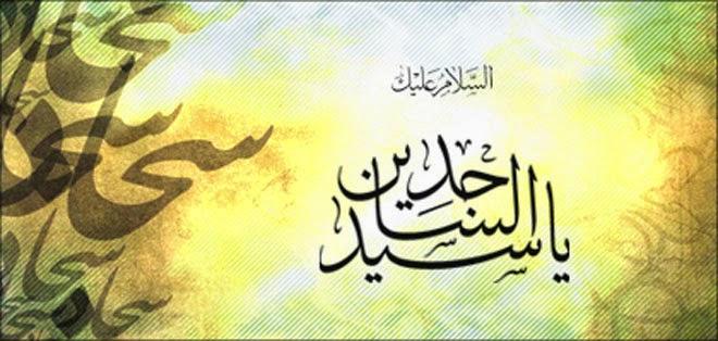 درس الإمام السجاد عليه السلام للزوج أو الأب